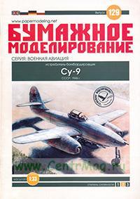Истребитель-бомбардировщик Су-9. СССР,1946 г. Бумажная модель (масштаб 1:33) (Серия
