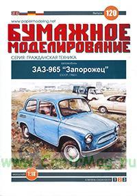 Автомобиль ЗАЗ-965
