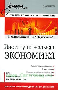 Институциональная экономика: учебное пособие