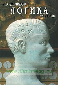 Логика: Учебник (7-е изд.)