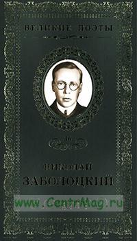 Великие поэты. Том 36. Н. Заболоцкий