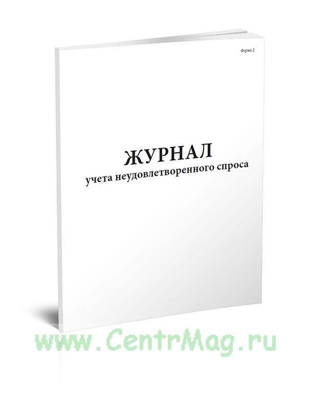 Журнал Движения Больных в Стационаре