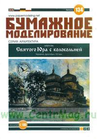 Церковь Святого Юра с колокольней. Украина, Дрогобыч XVI век. Бумажная модель (масштаб 1:100) (Серия