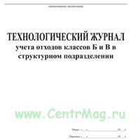Технологический журнал учета отходов классов Б и В в структурном подразделении