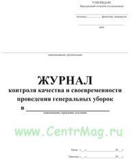 Журнал контроля качества и своевременности проведения генеральных уборок