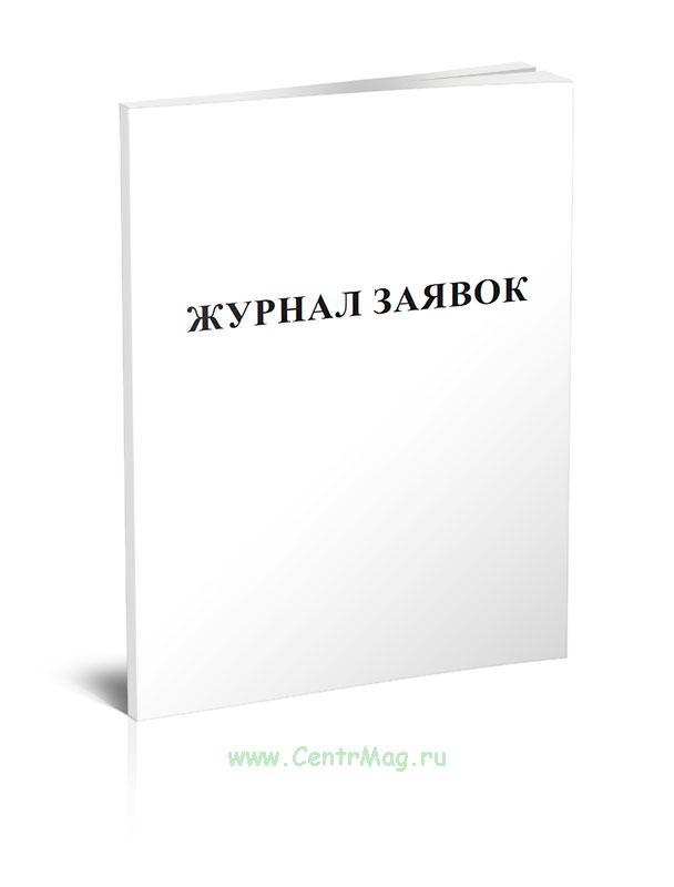 Журнал заявок