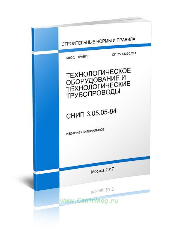 сп6.13330.2009