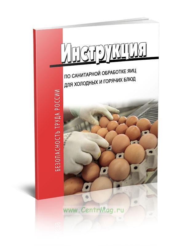 Инструкция по санитарной обработке яиц для холодных и горячих блюд