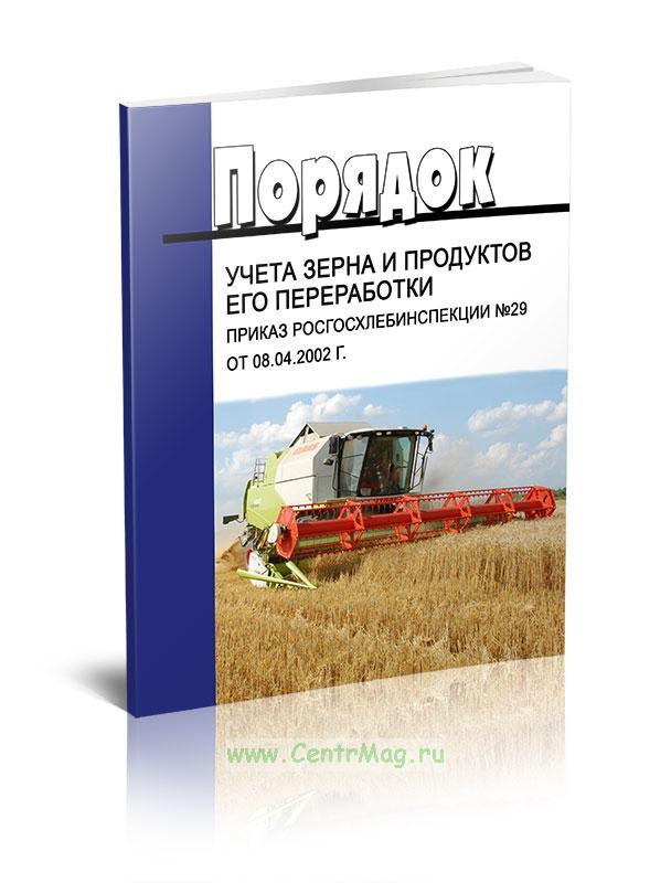 Порядок учета зерна и продуктов его переработки 2019 год. Последняя редакция