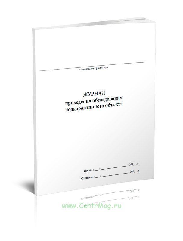 Журнал проведения обследования подкарантинного объекта