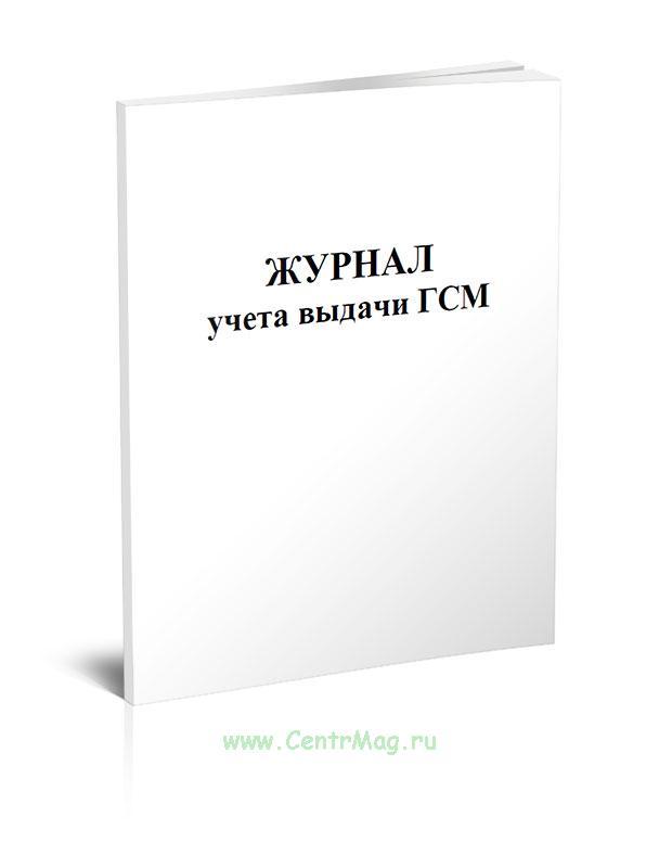 Журнал учета выдачи ГСМ