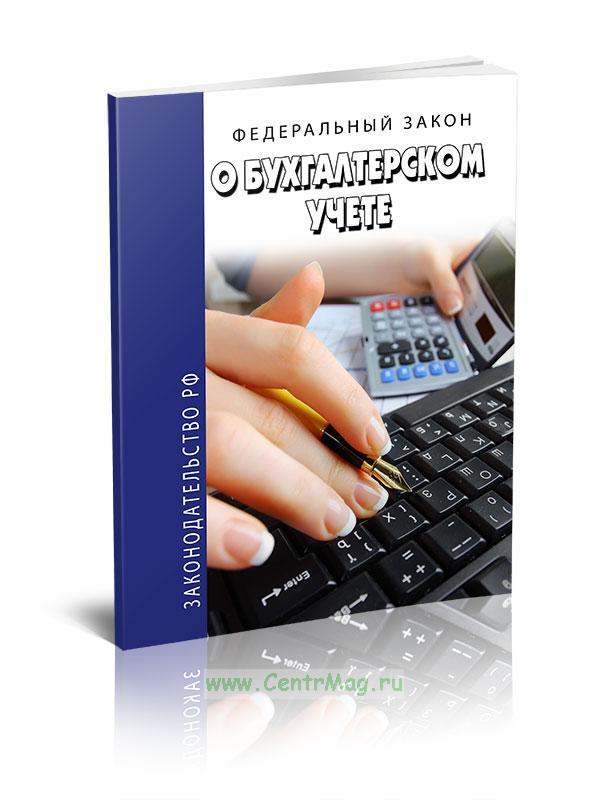 О бухгалтерском учете. Федеральный закон РФ 2019 год. Последняя редакция