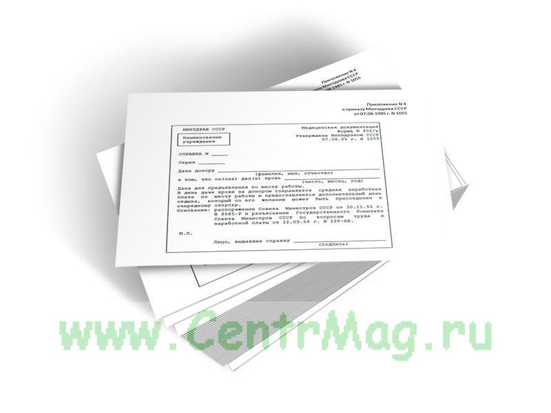 Журнал регистрации замороженных компонентов крови (эритроцитная масса, лейкомасса и т.д.). Форма 414/у