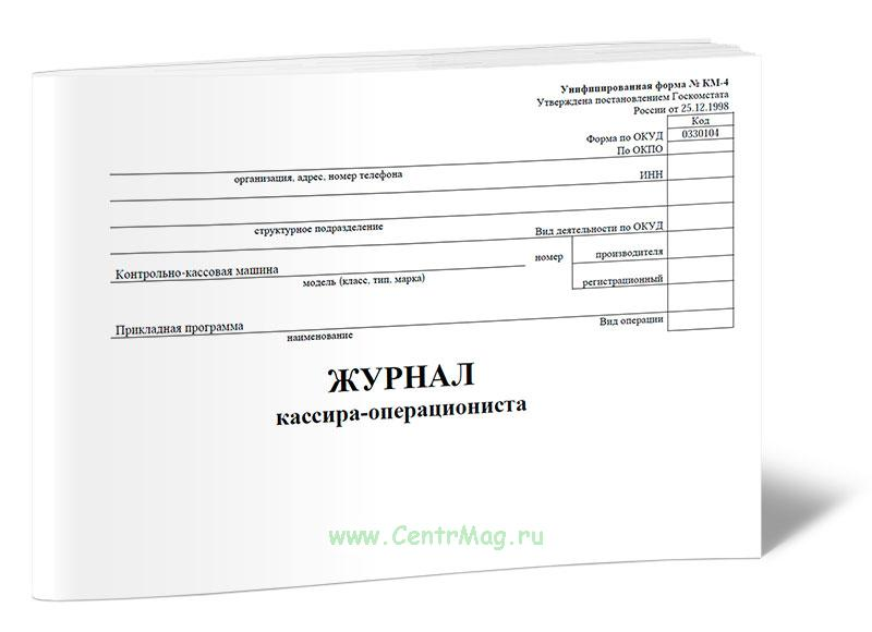 Журнал кассира-операциониста, горизонтальный (Форма №КМ-4)