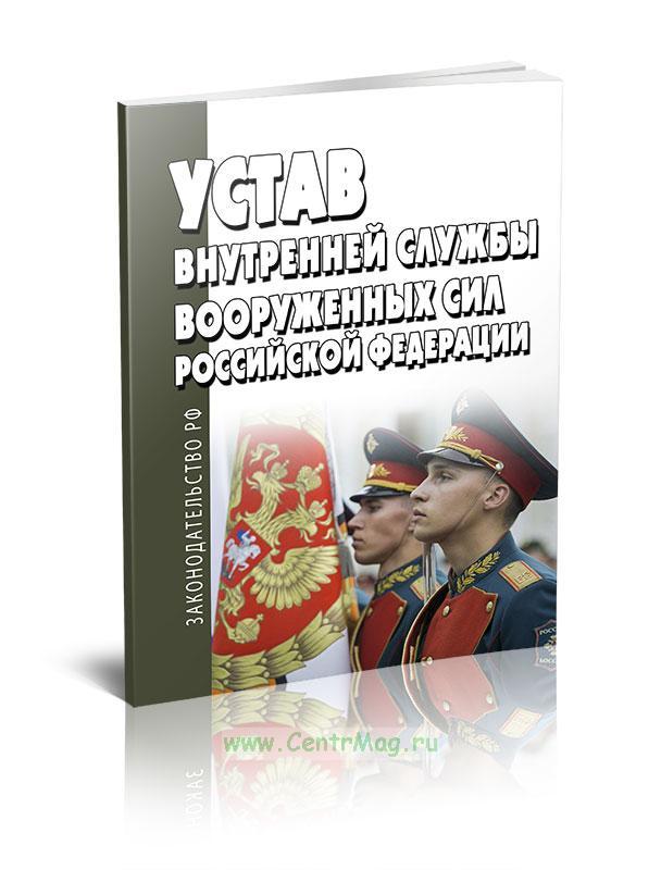 Устав внутренней службы вооруженных сил Российской Федерации 2018 год. Последняя редакция