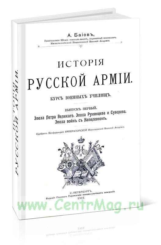 История Русской Армии. Курс военных училищ. Выпуск 1