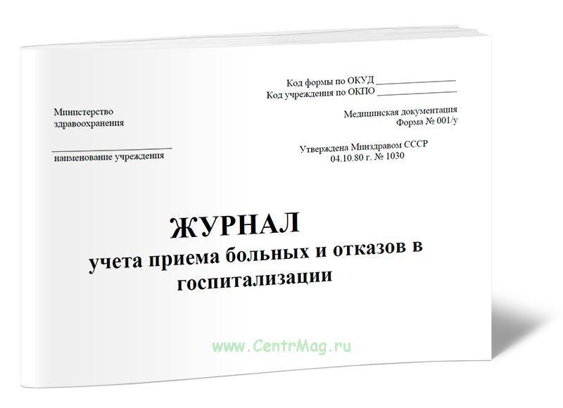Журнал учета приема больных и отказов в госпитализации, Форма 001/у
