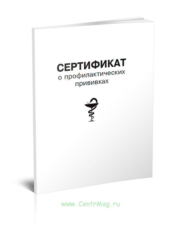 Сертификат о профилактических прививках, форма 156/у-93