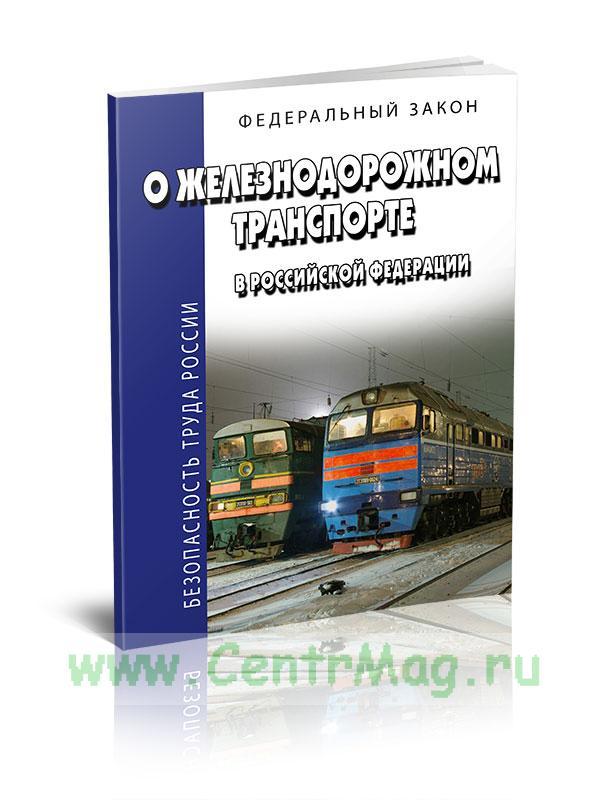 О железнодорожном транспорте в РФ Федеральный закон 2019 год. Последняя редакция