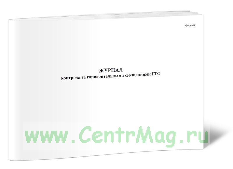 Журнал контроля за горизонтальными смещениями ГТС. Форма 8