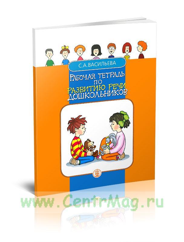 Рабочая тетрадь по развитию речи дошкольников