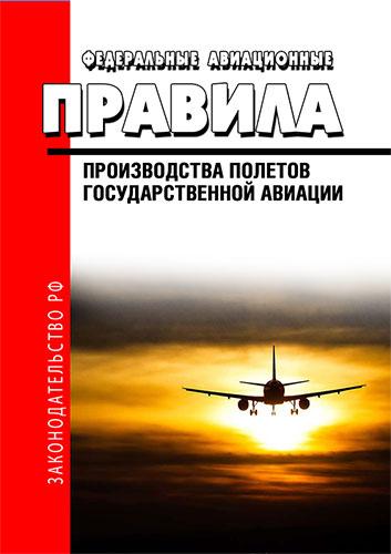 Федеральные авиационные правила производства полетов государственной авиации 2018 год. Последняя редакция