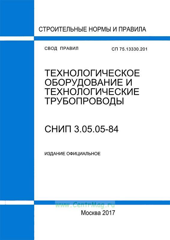 СП 53 13330 2011 НА 2017 ГОД СКАЧАТЬ БЕСПЛАТНО