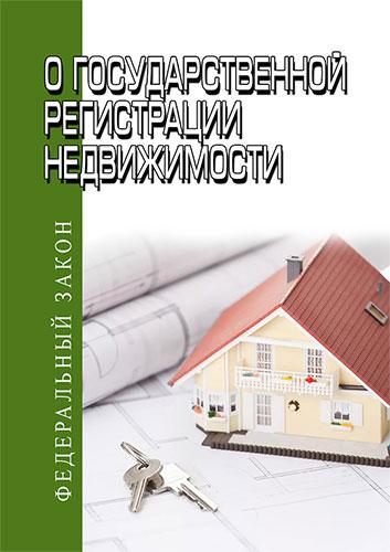 О государственной регистрации недвижимости Федеральный закон N 218-ФЗ от 13.07.2015 2018 год. Последняя редакция