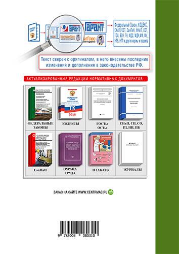О государственной регистрации недвижимости Федеральный закон N 218-ФЗ от 13.07.2015 2019 год. Последняя редакция