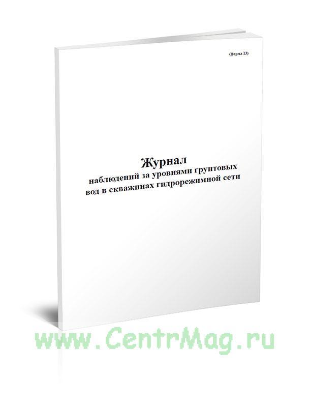 Журнал наблюдений за уровнями грунтовых вод в скважинах гидрорежимной сети (форма 13)