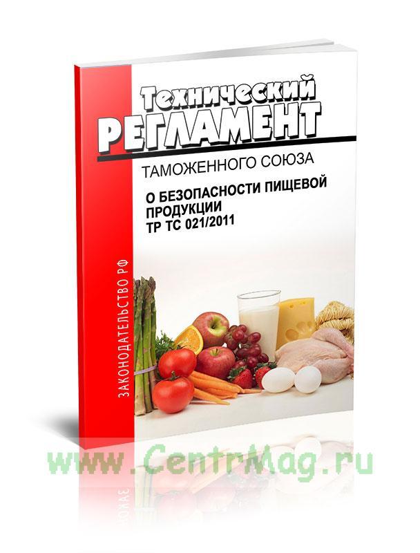 Технический регламент Таможенного союза 021/2011. О безопасности пищевой продукции 2019 год. Последняя редакция