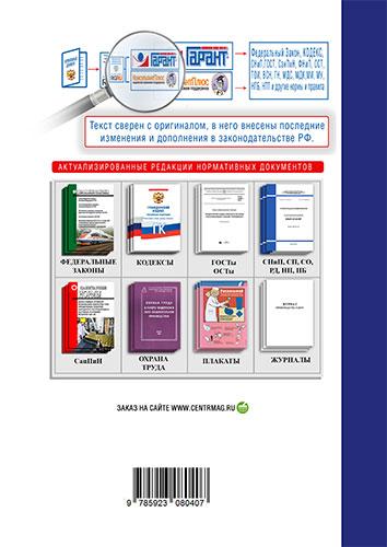 Правила ремонта электрических машин тепловозов