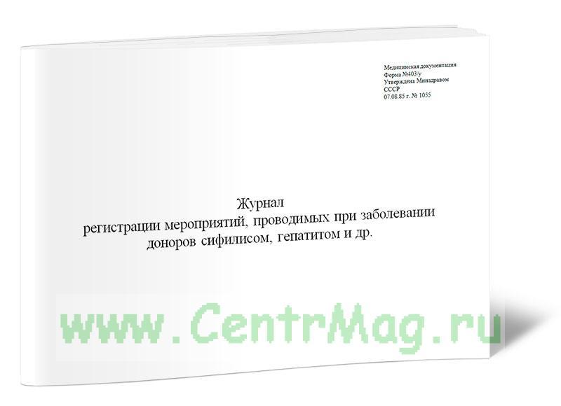 Журнал регистрации мероприятий, проводимых при заболевании доноров сифилисом, гепатитом и др. Форма №403/у