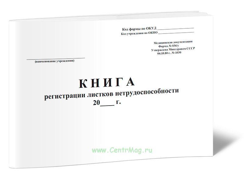 Книга регистрации листков нетрудоспособности 036/у