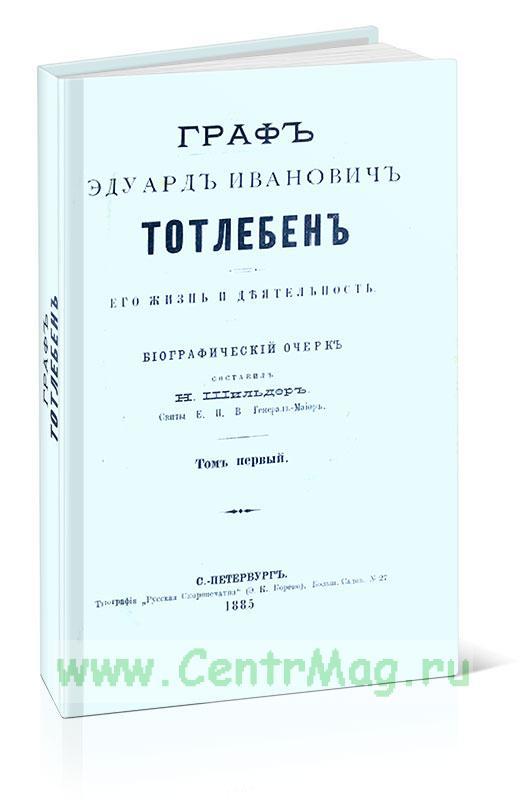 Граф Эдуард Иванович Тотлебен. Его жизнь и деятельность. Биографический очерк. Том первый