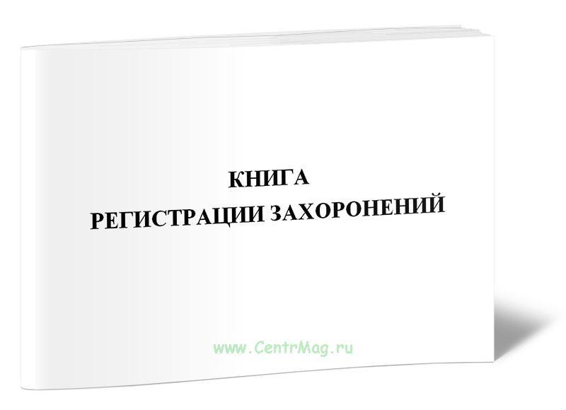 Книга регистрации захоронений