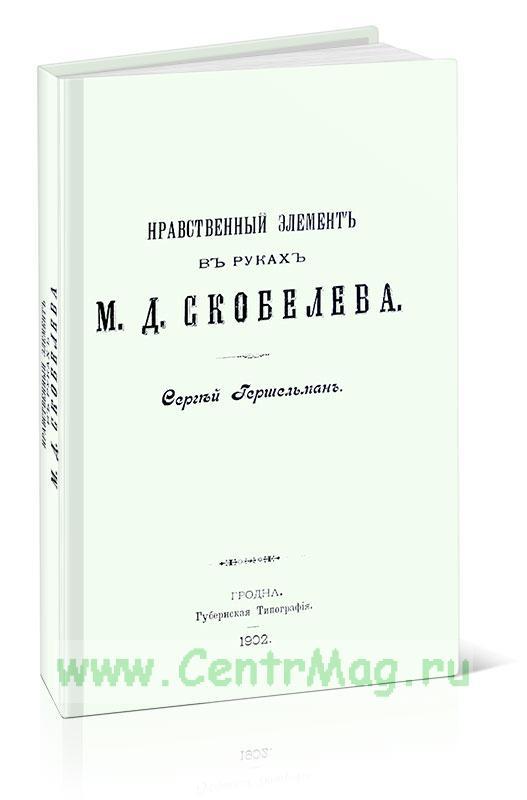 Нравственный элемент в руках М.Д. Скобелева
