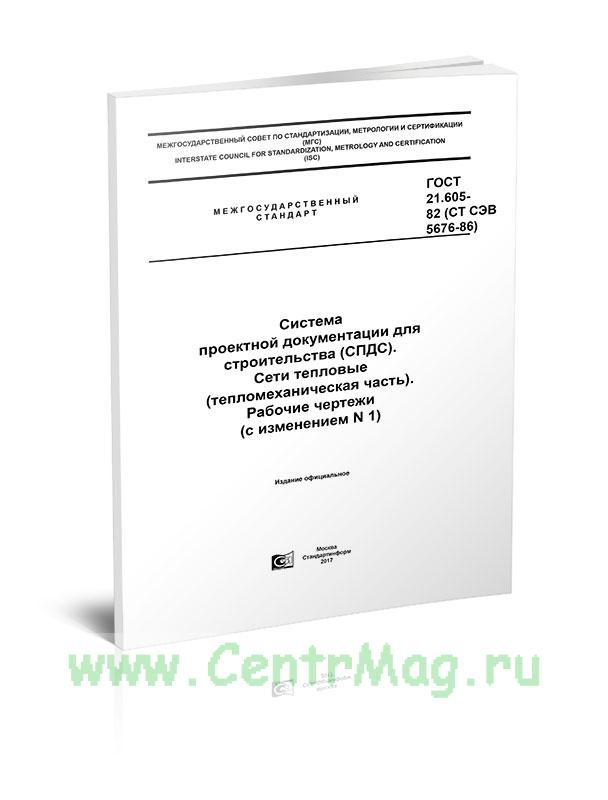 ГОСТ 21.605-82 (СТ СЭВ 5676-86) Система проектной документации для строительства (СПДС). Сети тепловые (тепломеханическая часть). Рабочие чертежи (с изменением N 1) 2017 год. Последняя редакция