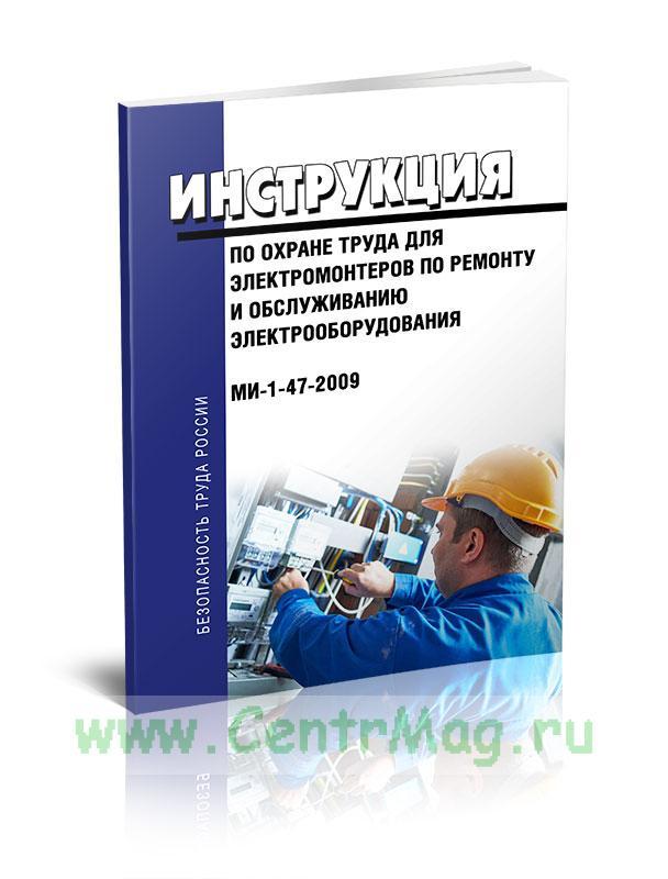 ТИ РО 053-2003 Инструкция по охране труда для электромонтеров по ремонту и обслуживанию электрооборудования МИ-1-47 2019 год. Последняя редакция