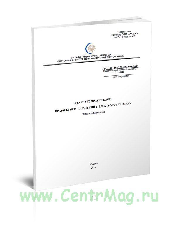 СТО 59012820.29.020.005-2011. Правила переключений в электроустановках 2019 год. Последняя редакция