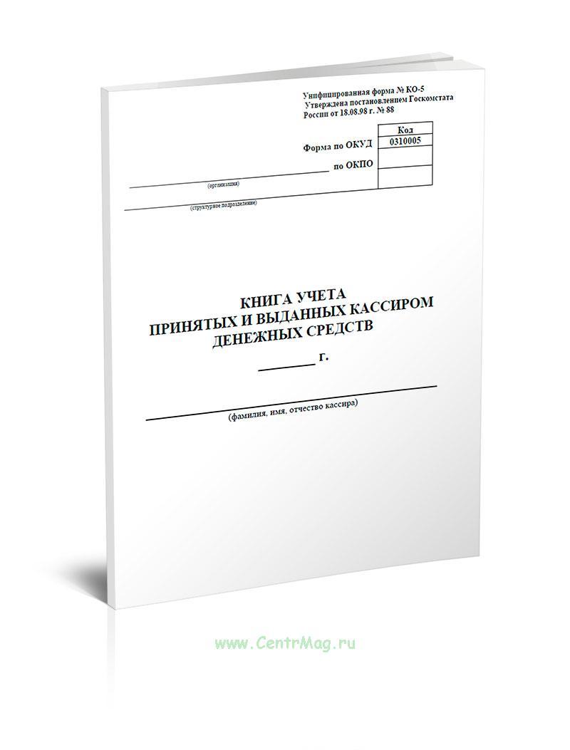 Книга учета принятых и выданных кассиром денежных средств, форма КО-5