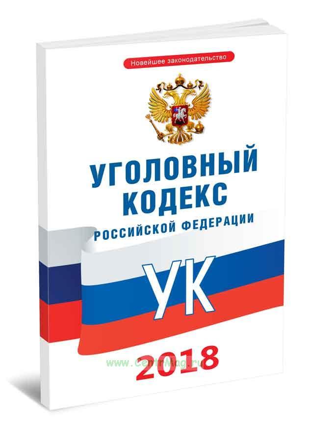 Уголовный кодекс РФ 2018 год. Последняя редакция