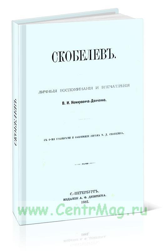 Скобелев. Личные воспоминания и впечатления В.И.Немировича-Данченко