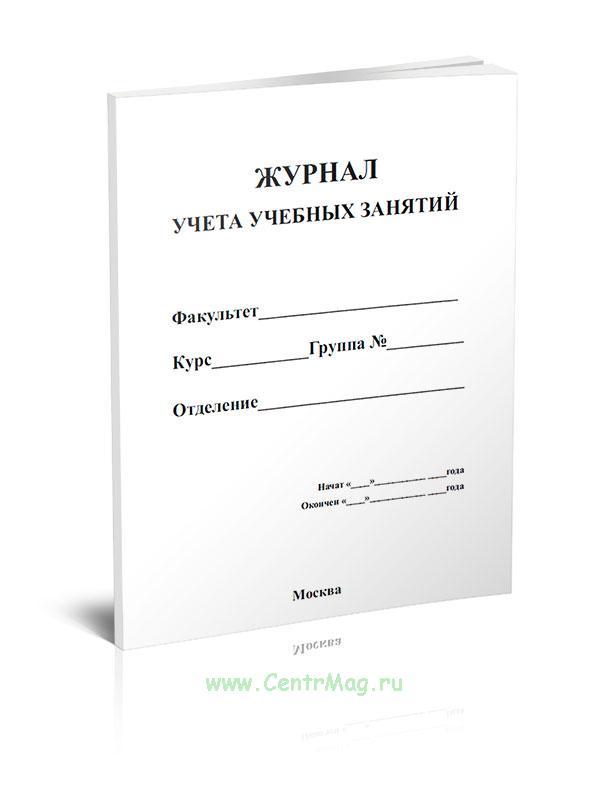 Журнал учета учебных занятий