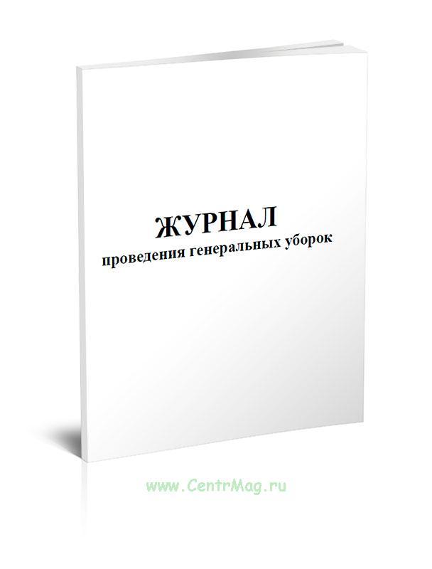 Журнал проведения генеральных уборок