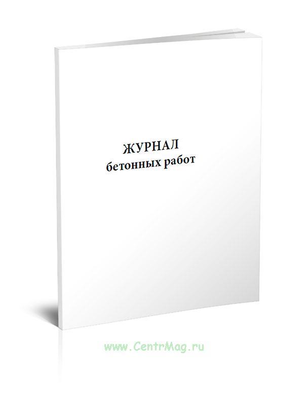 Журнал бетонных работ (13 граф)