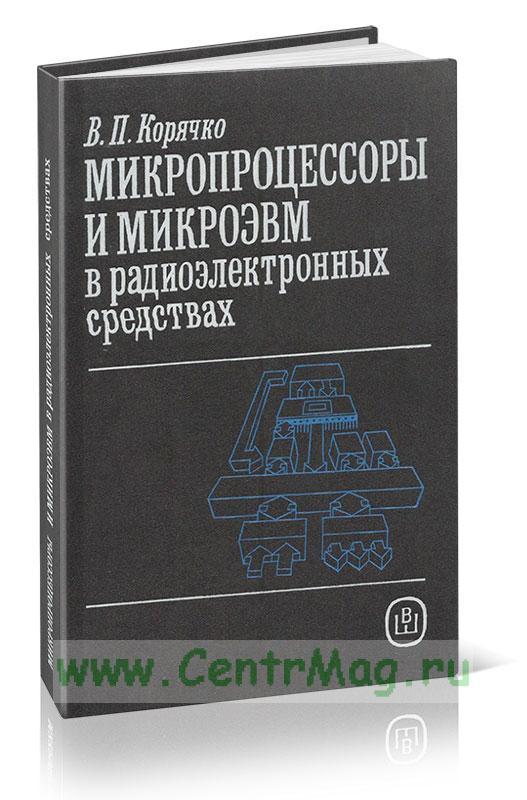 Микропроцессоры и микроэвм в радиоэлектронных средствах