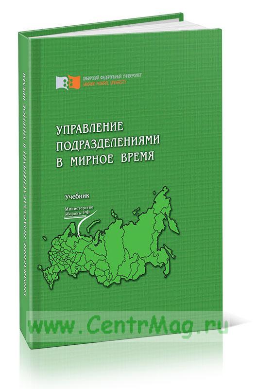 Управление подразделениями в мирное время: учебник