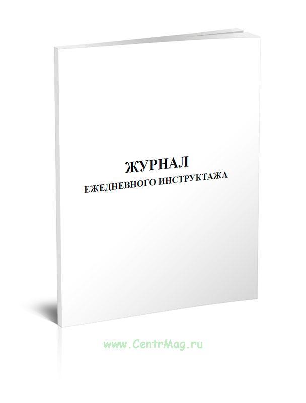 Журнал ежедневного инструктажа