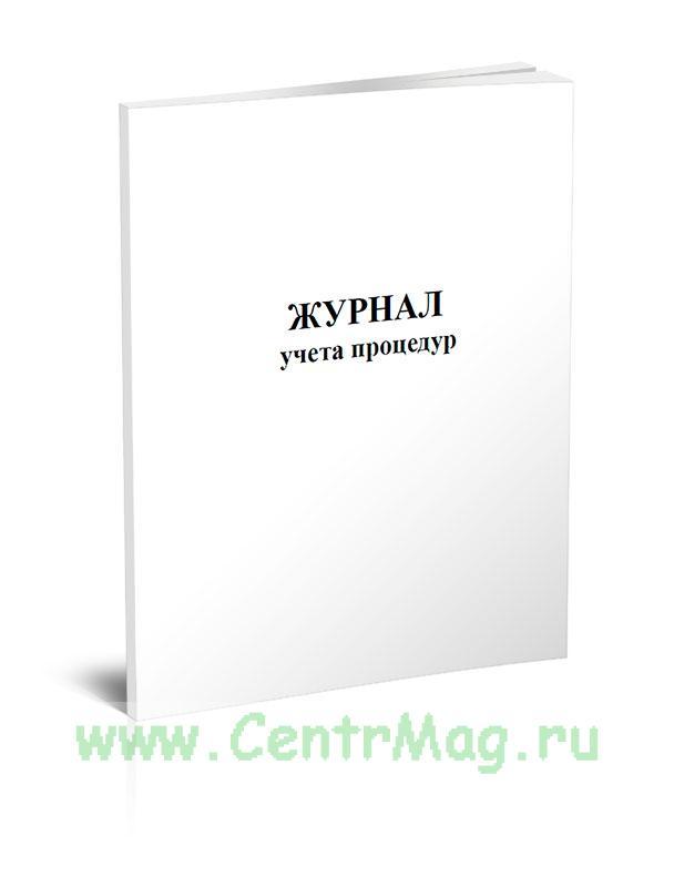 Журнал учета процедур, форма №029/у